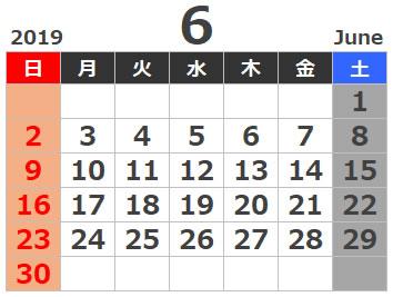 2019年令和元年6月