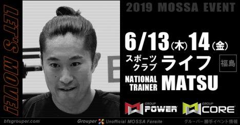 【MATSU】スポーツクラブライフ20190613木14金【GP・GCr】福島