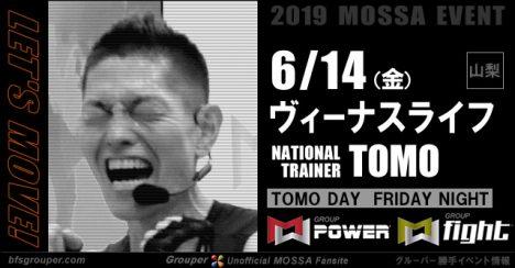 【TOMO】ヴィーナスライフ20190614金【GP・GF】山梨