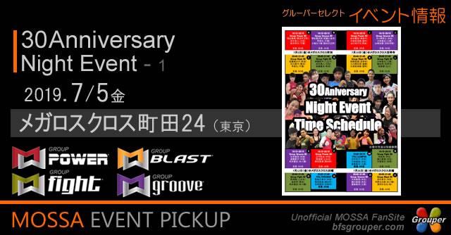 7/5金【30周年 Night Event】メガロスクロス町田24:GP/GG/GB/GF