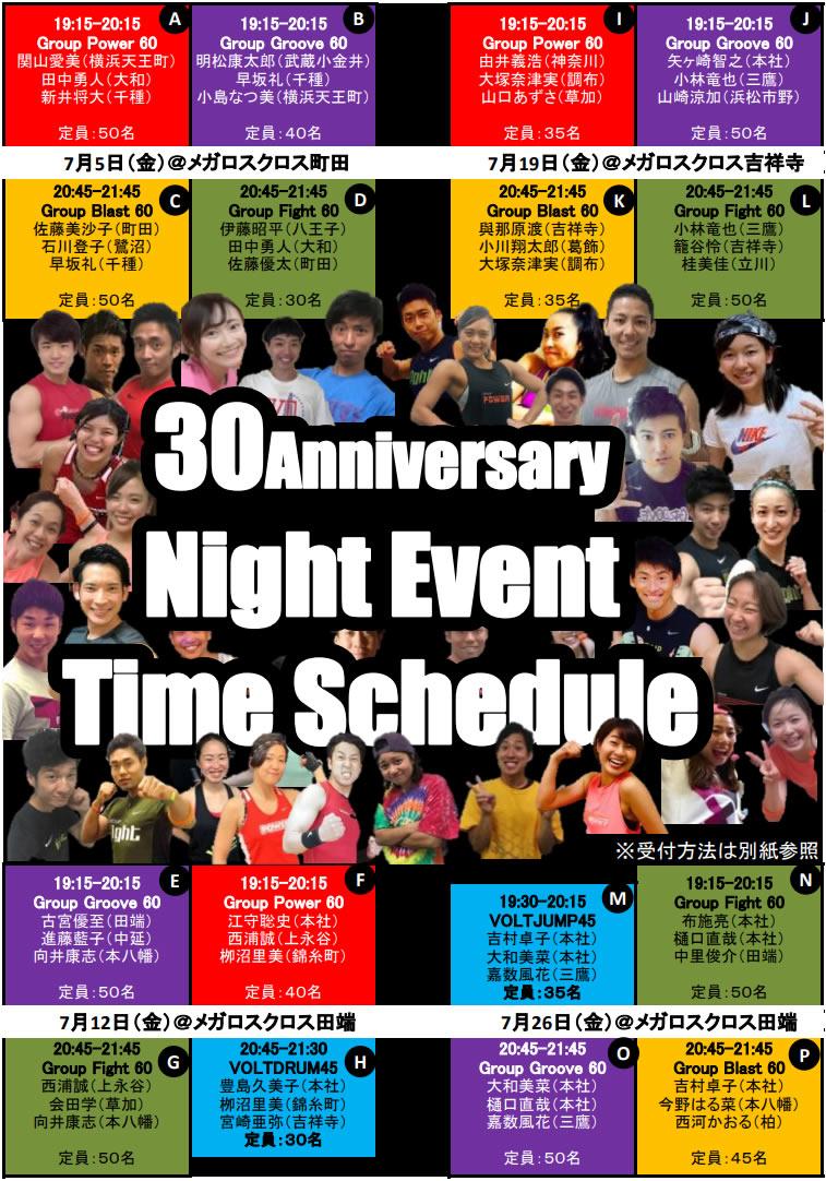 メガロス30周年 Night Event