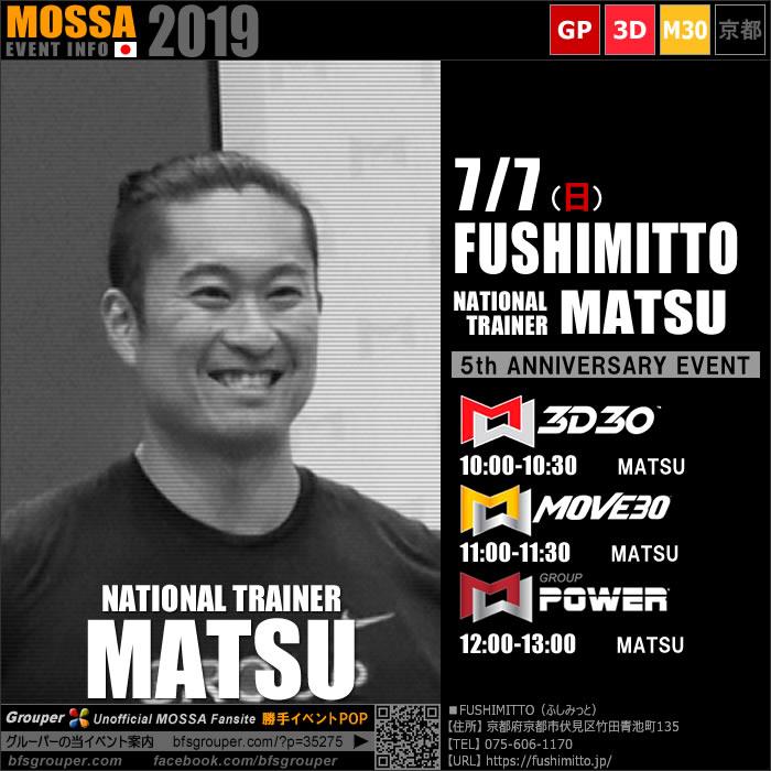 【MATSU】FUSHIMITTO20190707日【3D/M30/GP】京都