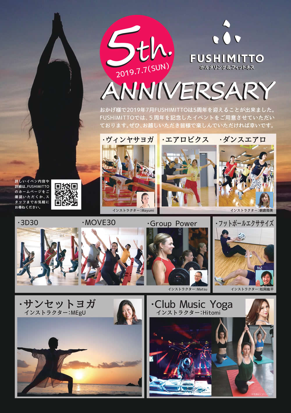 FUSHIMITTO 5th ANNIVERSARY EVENT