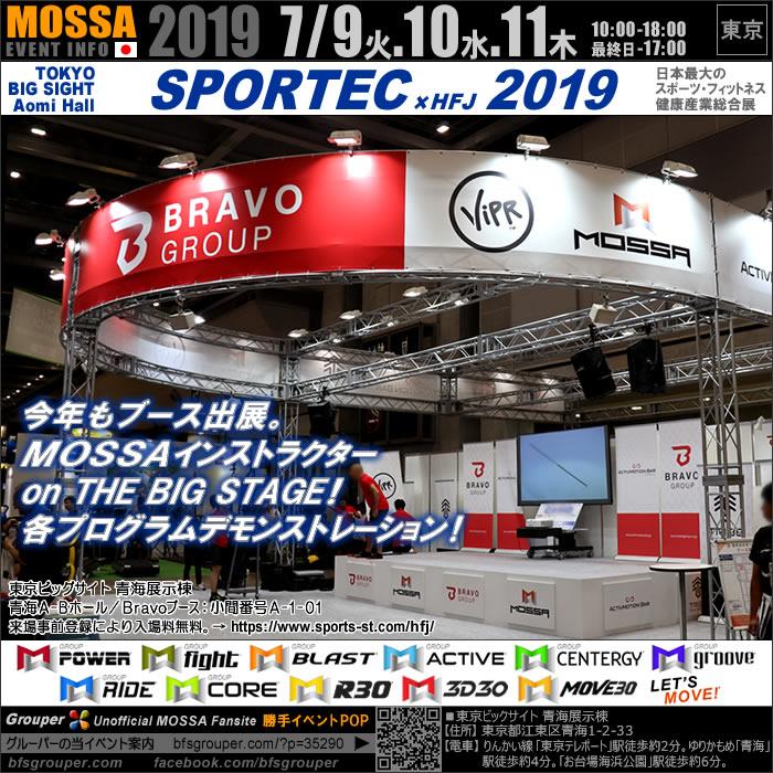 【SPORTEC 2019】今年も出展!MOSSAデモ【7/9火10水11金】東京ビッグサイト青海展示棟