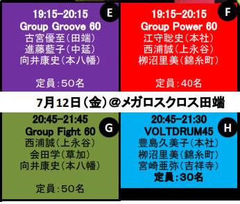 7/12金【30周年 Night Event】メガロスクロス田端24:GG/GP/GF