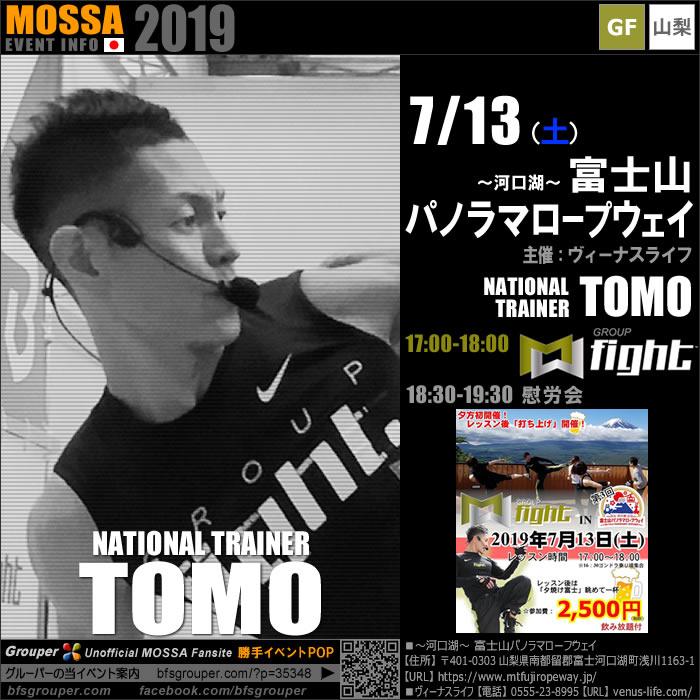 【TOMO】カチカチ山でFight【20190713土】ヴィーナスライフ×富士山パノラマロープウェイ/山梨