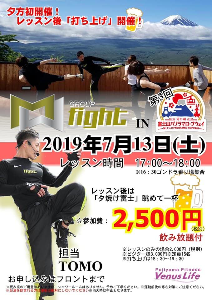 【20190713土】ヴィーナスライフ×富士山パノラマロープウェイ