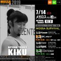 【KIKU】メガロスクロス柏24/20190714日MOSSAサバイバル【GB・GC】千葉