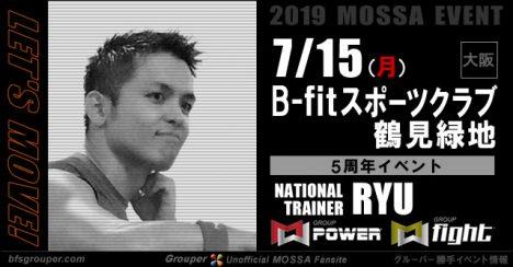 【RYU】B-fitスポーツクラブ鶴見緑地<5周年>20190715月【GP・GF】大阪