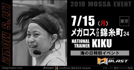 【KIKU】メガロスクロス錦糸町24<海の日>20190715月【Blast】東京