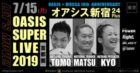 【7/15月祝】OASIS SUPER LIVE 2019 首都圏<オアシス新宿24+>TOMO・MATSU・KYO