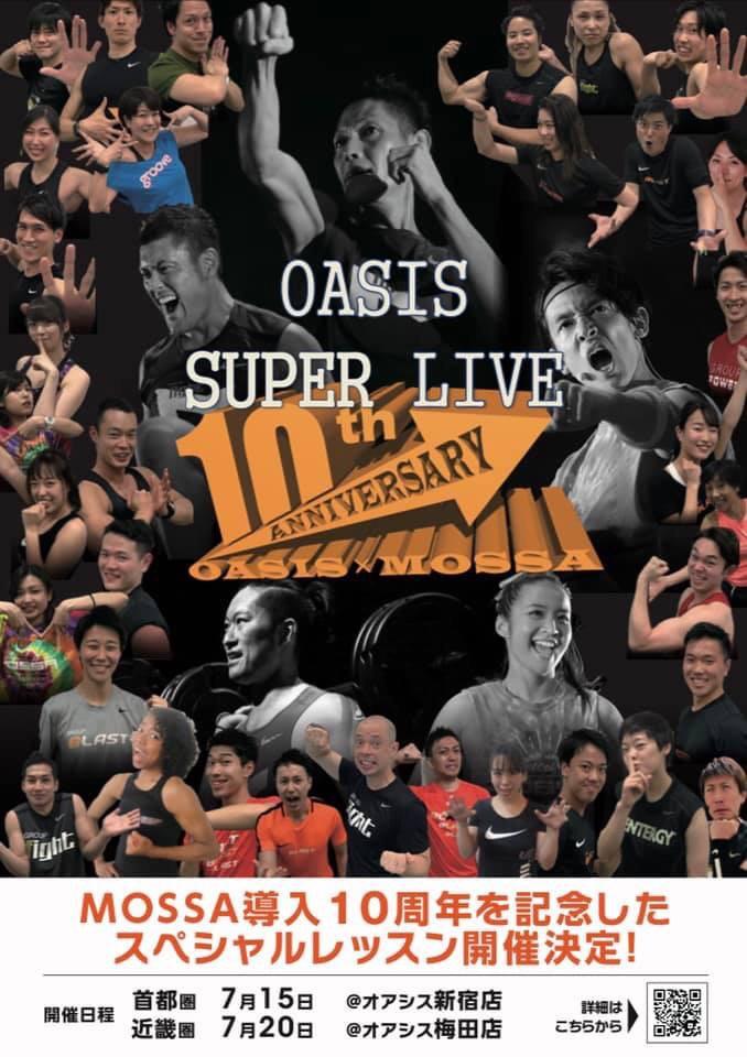 OASIS SUPER LIVE 2019