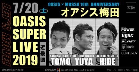【7/20土】OASIS SUPER LIVE 2019 近畿圏<オアシス梅田>TOMO・YUYA・HIDE