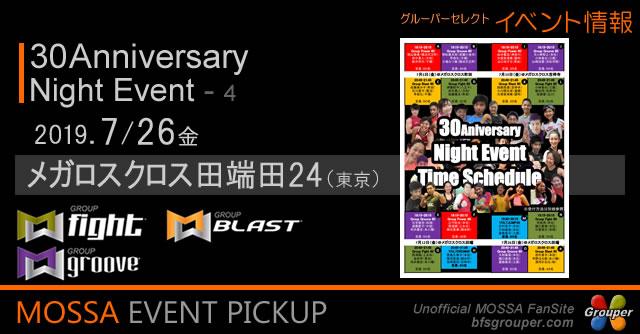 7/19金【30周年 Night Event】メガロスクロス吉祥寺24:GP/GG/GB/GF