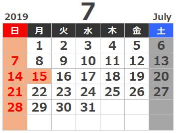 2019年令和元年7月