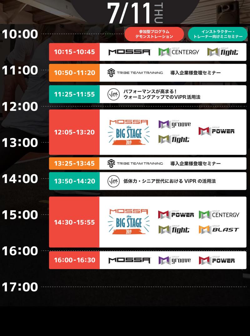 【7/11木】ブラボーブーススケジュール