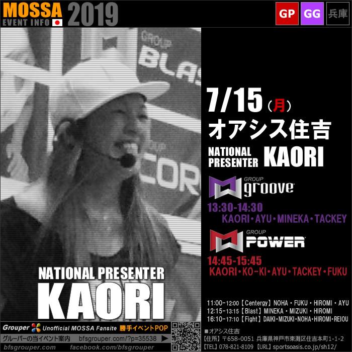 【KAORI】オアシス住吉20190715月【Groove・Power】兵庫