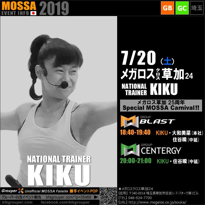 【KIKU】メガロスクロス草加24★25周年20190720土【GB・GC】埼玉