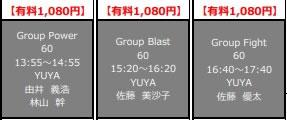 【YUYA】町田7/28(日)