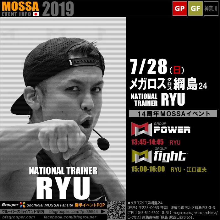 【RYU】メガロスクロス綱島24/20190728日【Power・Fight】神奈川
