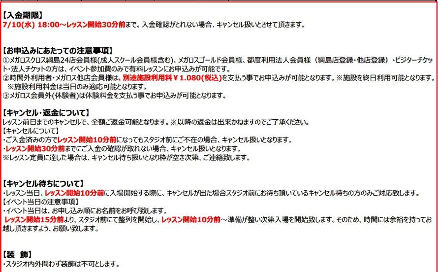 メガロスクロス綱島24/有料イベント申込詳細