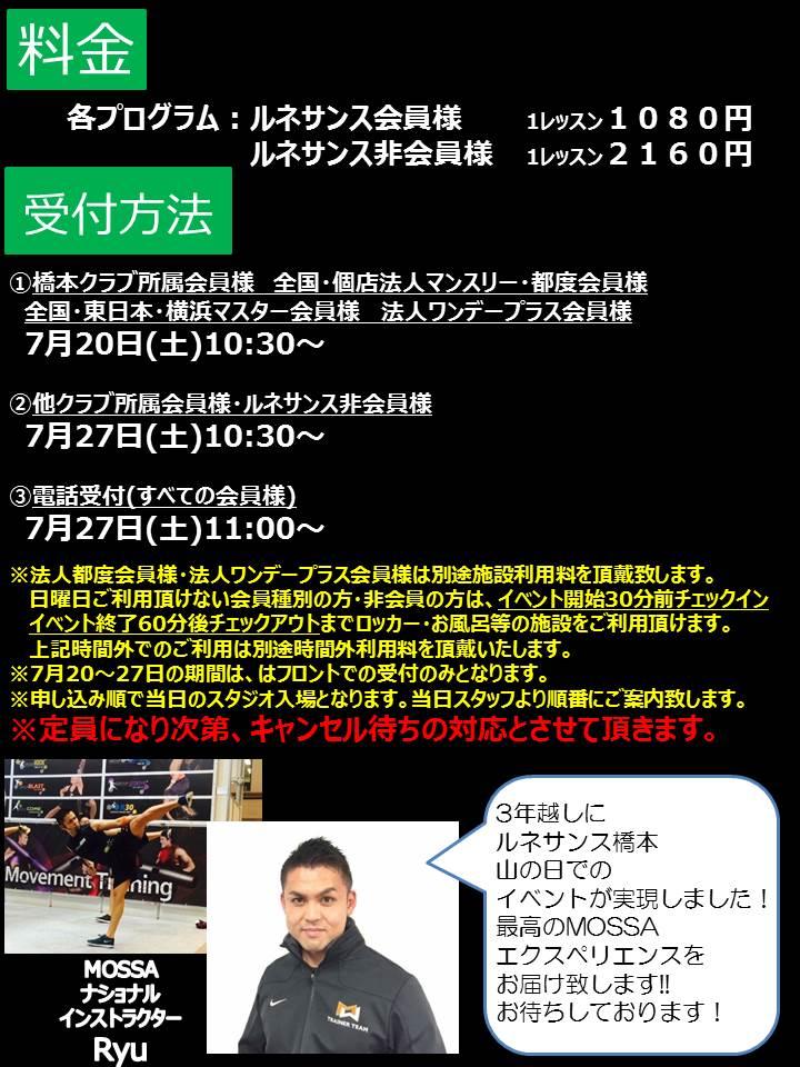 【RYU】ルネサンス橋本20190811日【GP・GF】神奈川