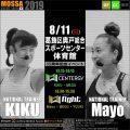 【KIKU・Mayo】葛飾区奥戸総合スポーツセンター体育館20190811日【GC・GF】東京