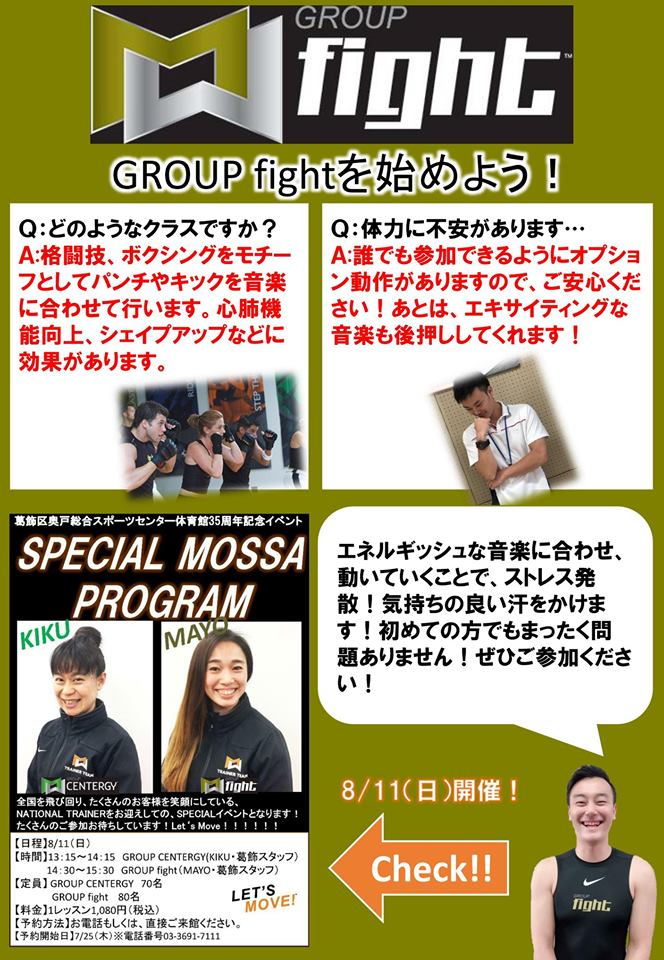 GroupFight説明