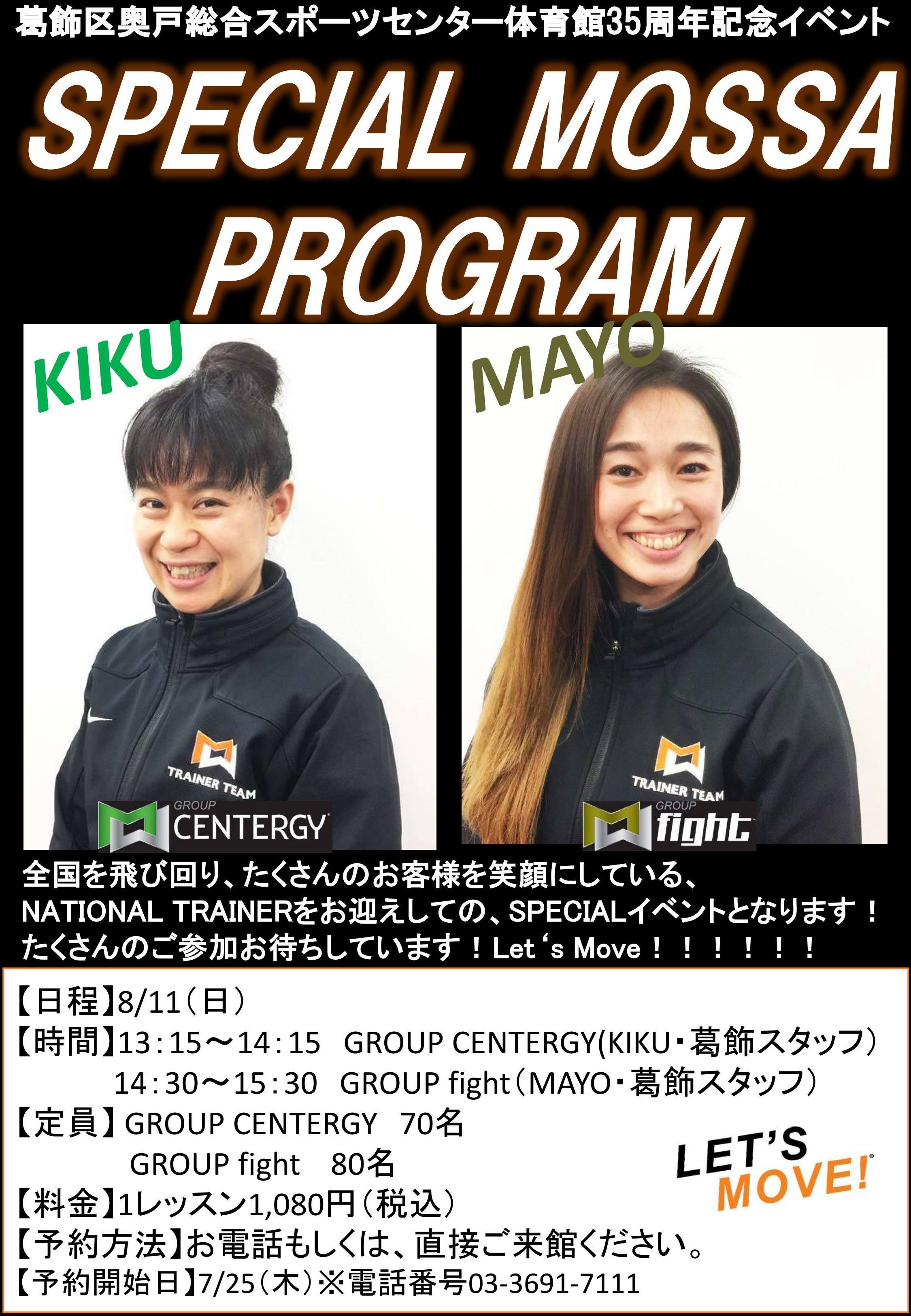 【KIKU・Mayo】葛飾区奥戸総合スポーツセンター体育館【GC・GF】東京