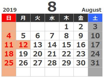 2019年令和元年8月