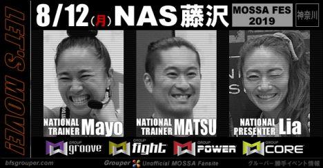 【Mayo・MATSU・Lia】NAS藤沢20190812月【GG・GF・GP・GCr】神奈川