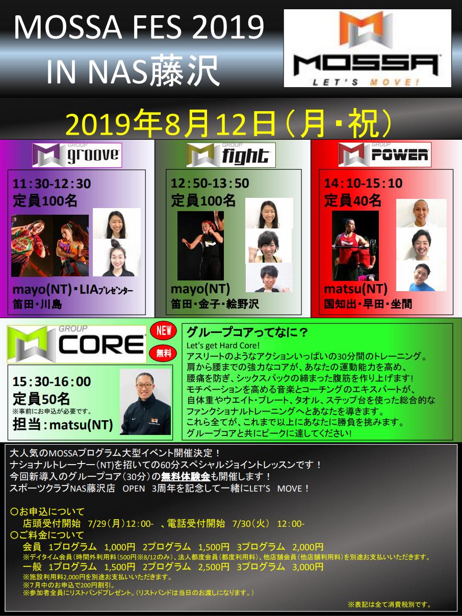 NAS藤沢 3周年 MOSSA FES 2019