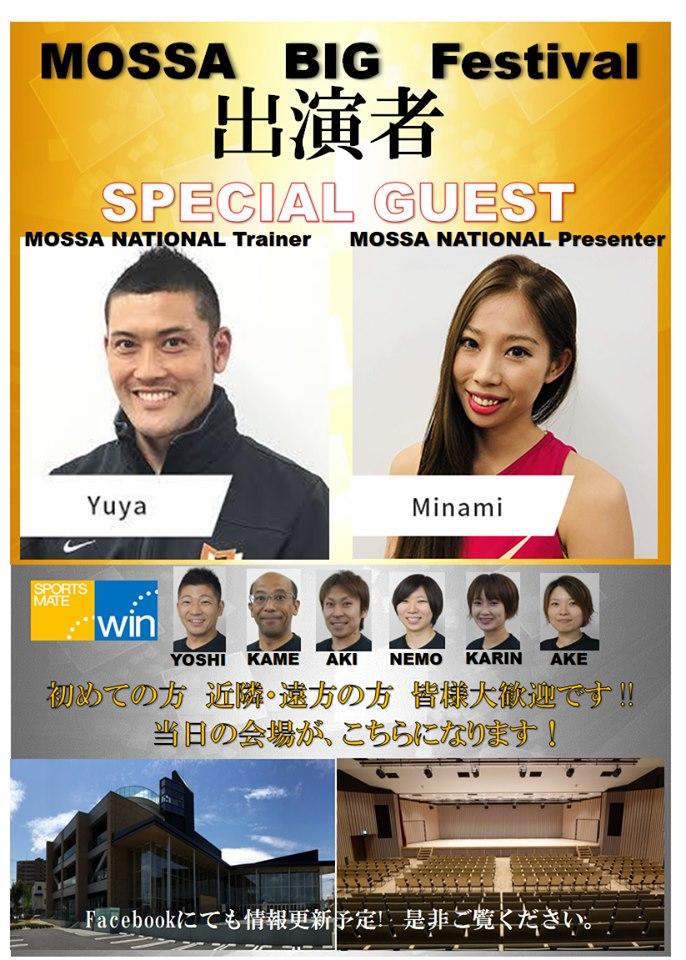【YUYA・MINAMI】郡山中央公民館20190817土/スポーツメイト・ウィン郡山【GP/GF/GG】福島