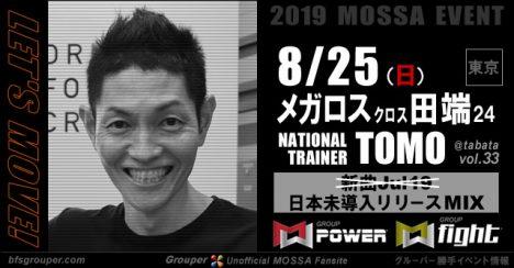 【TOMO】メガロスクロス田端24/20190825日【GP/GF未導入Mix】東京