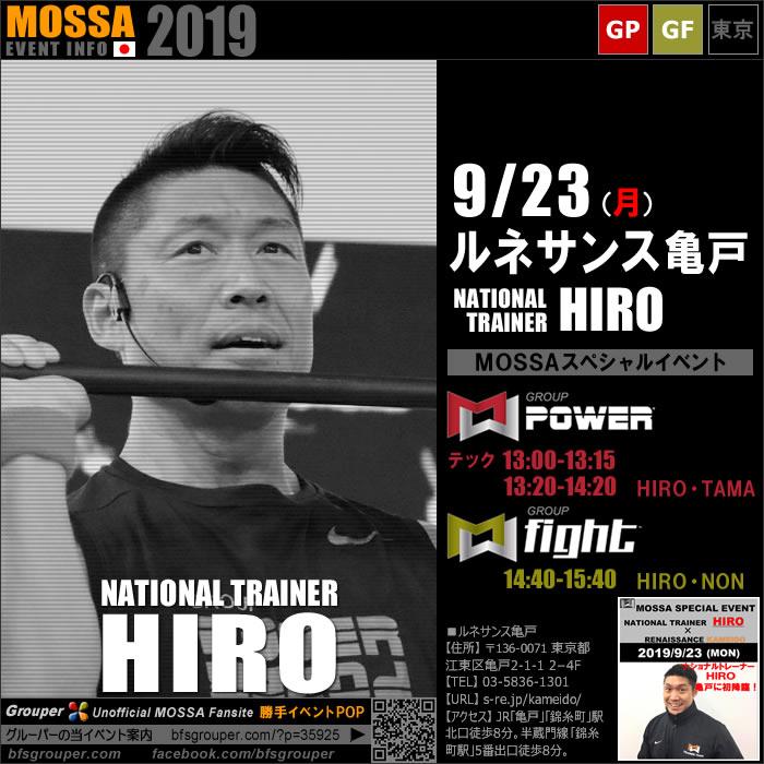 【HIRO】ルネサンス亀戸20190923月【GP/GF】
