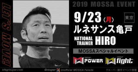 【HIRO】ルネサンス亀戸20190923月【GP/GF】東京