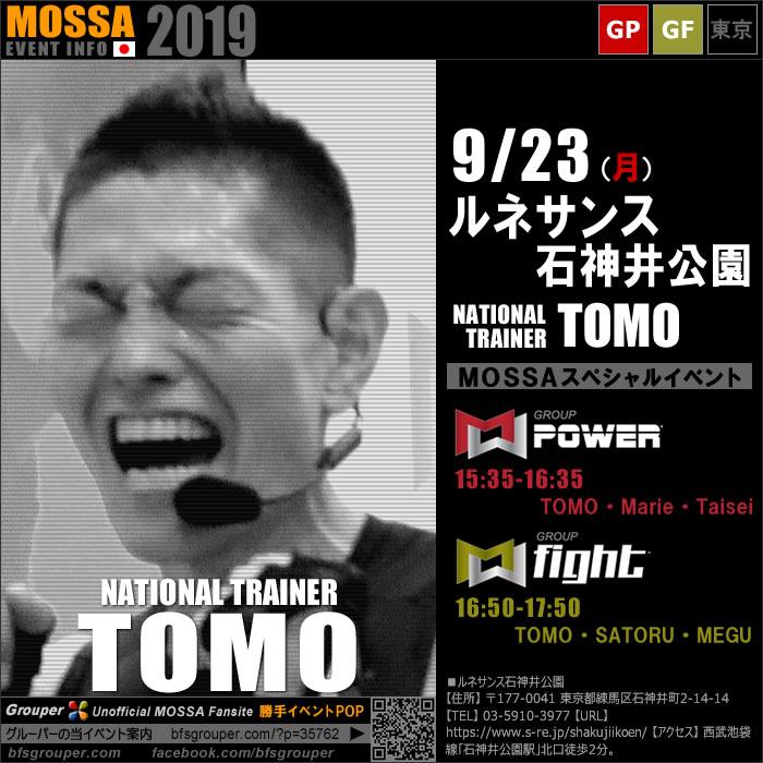 【TOMO】ルネサンス石神井公園20190923月【Power・Fight】東京