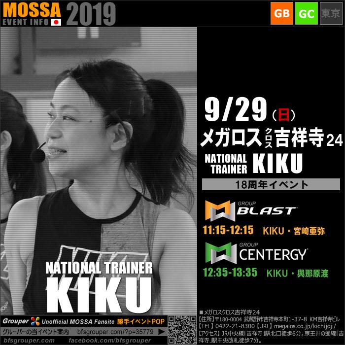 【KIKU】メガロスクロス吉祥寺24/20190929日【GB・GC】東京