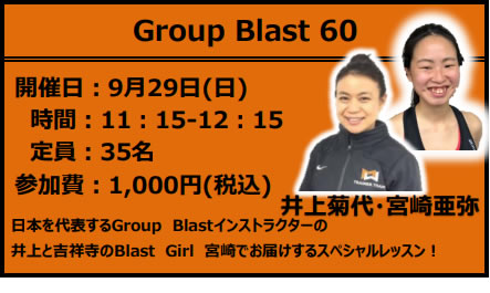 11:15-12:15【GroupBlast】KIKU・宮崎亜弥