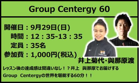 12:35-13:35【GroupCentergy】KIKU・與那原渡