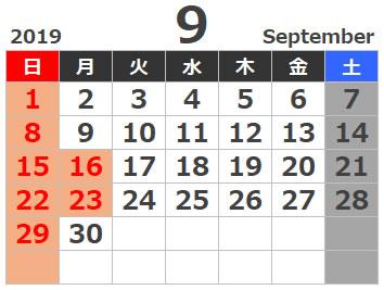 2019年令和元年9月