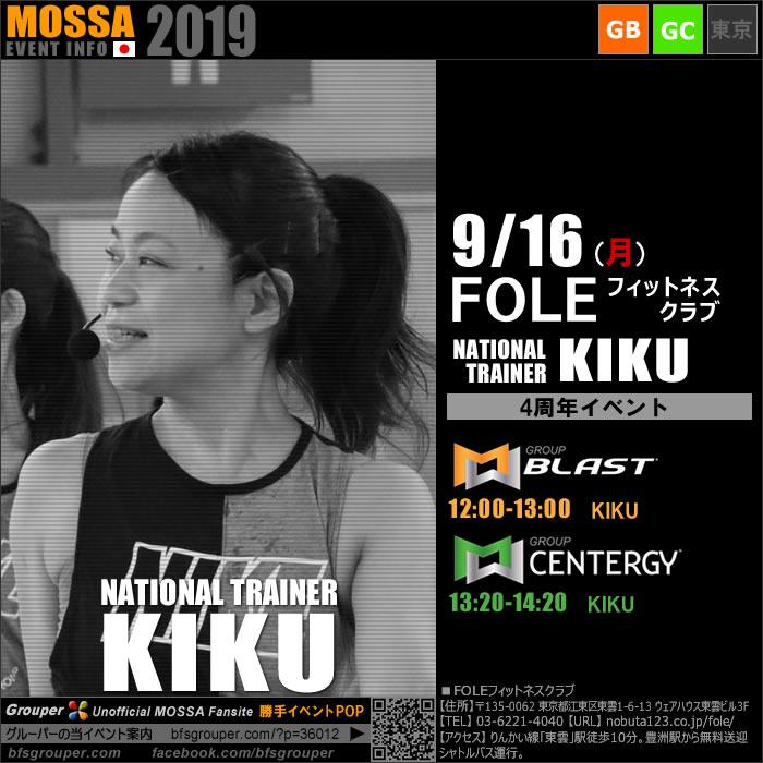 【KIKU】FOLEフィットネスクラブ20190916月【4周年 GB/GC】東京