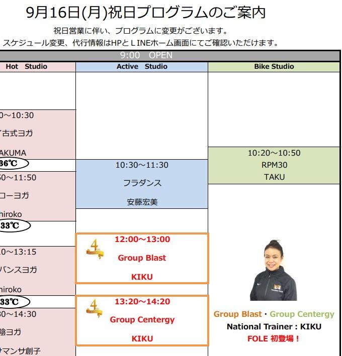 Kikuナショナルトレーナー@FOLE 9/16