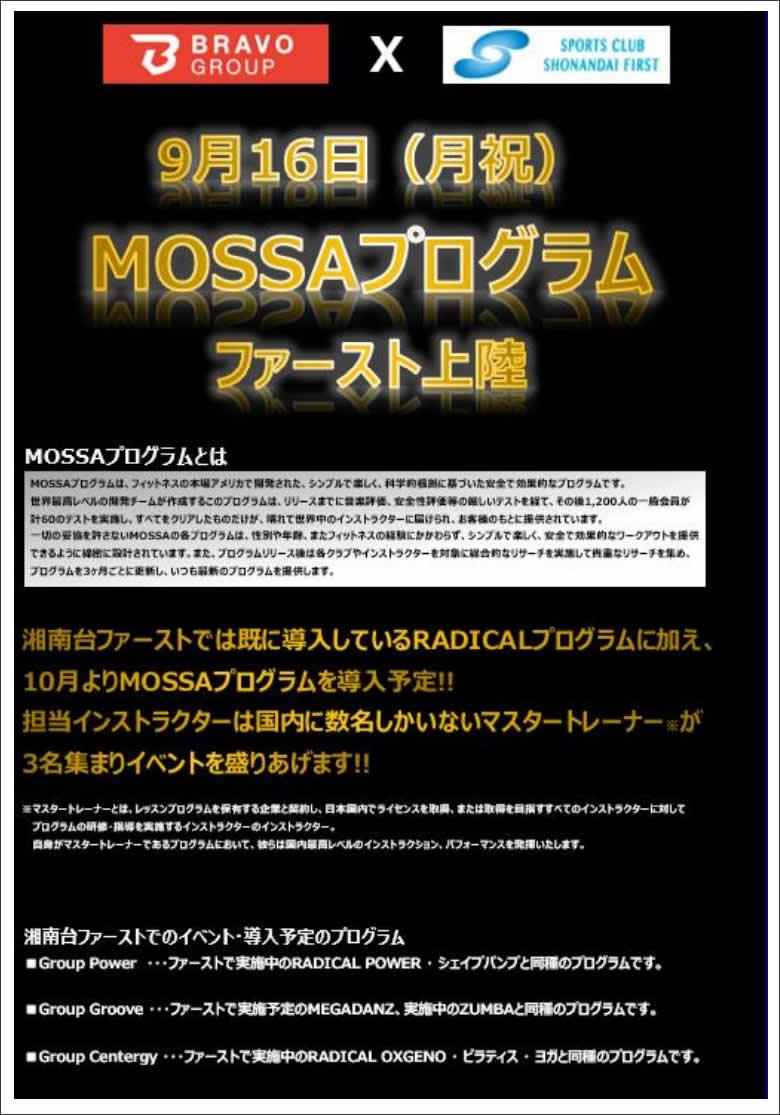 スポーツクラブ湘南台ファースト MOSSAイベントレッスン2