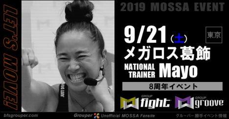 【Mayo】メガロス葛飾20190921土【8周年 GF/GG】東京