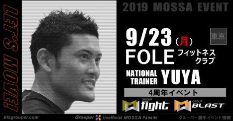【YUYA】FOLEフィットネスクラブ20190923月【4周年 GF/GB】東京