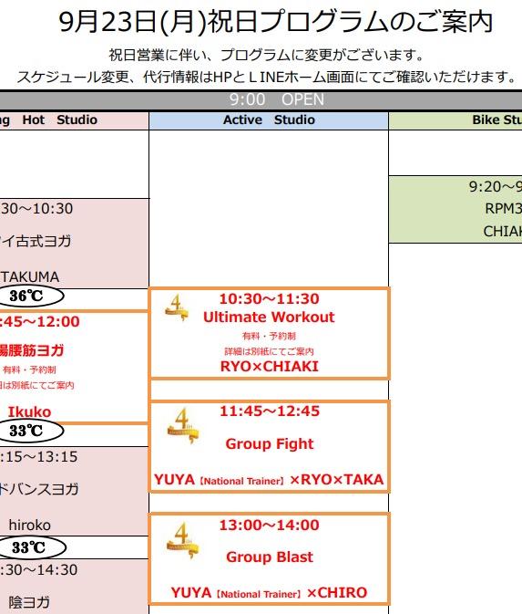 Yuyaナショナルトレーナー@FOLE 9/23