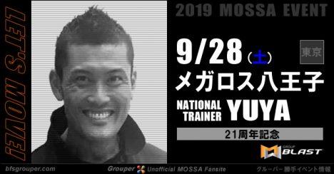 【YUYA】メガロス八王子20190928土【21周年 GB】東京