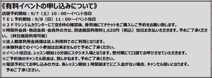 メガロス八王子21周年有料スタジオイベント申込について