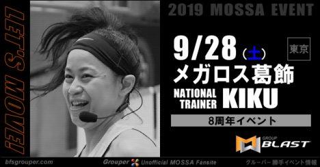 【KIKU】メガロス葛飾20190928土【8周年 GB】東京